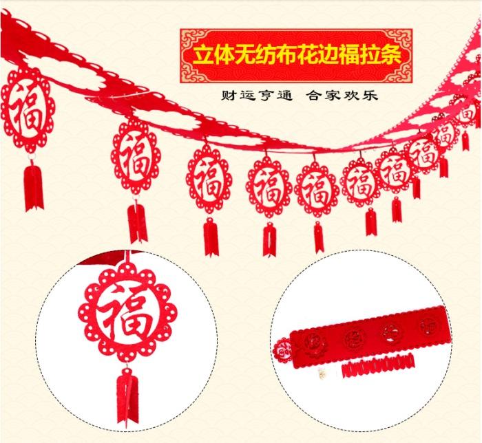 新年春节无纺布大红拉福拉喜喜字福字拉花装饰 开业装饰婚庆用品