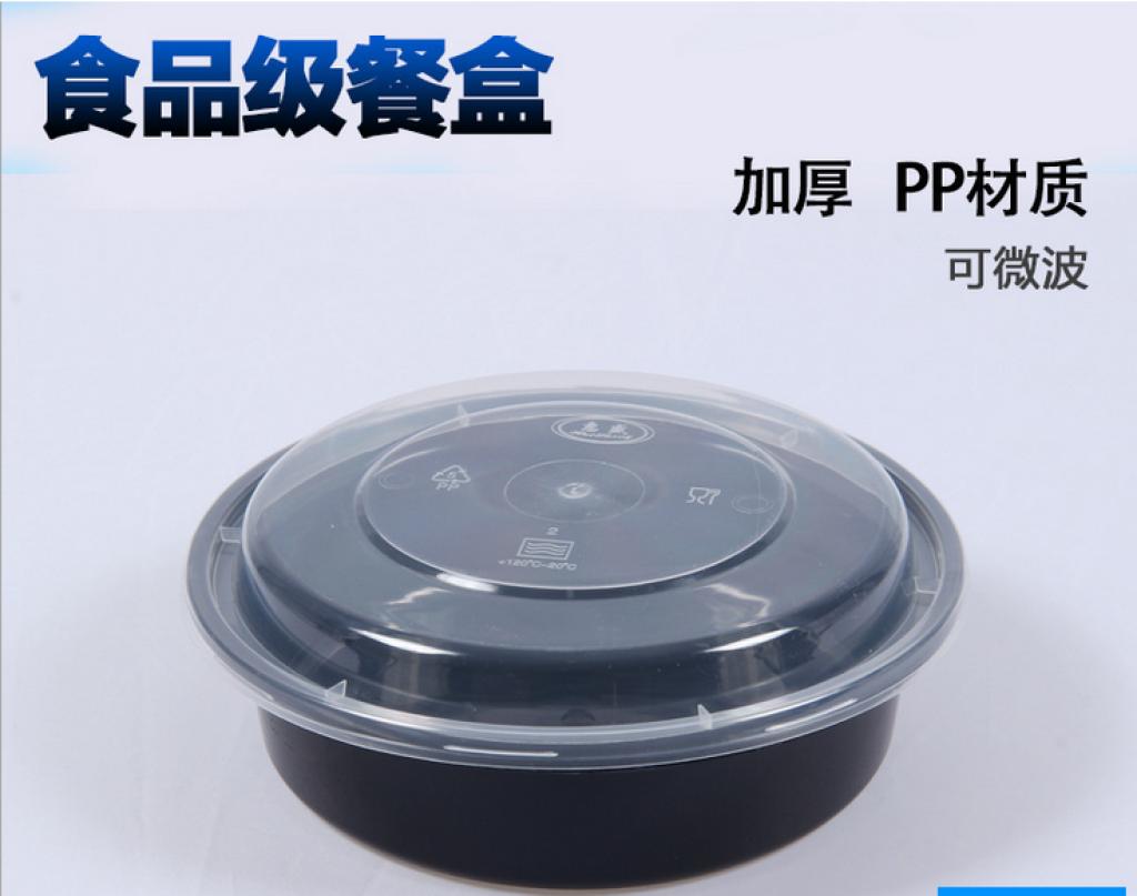 圆形塑料餐盒450ml酒店打包碗外卖碗一次性餐具
