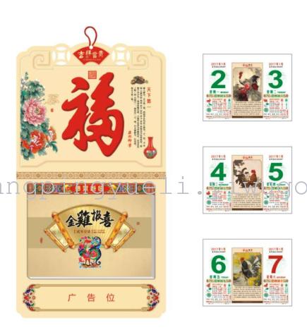 2017鸡年v挂历老黄历撕历挂历_义乌王樟平台挂线设备出售桶制图片