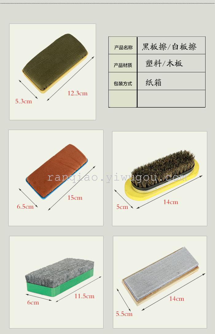 冉乔绒布磁性黑板擦|木质