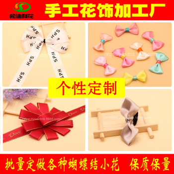 Custom handmade flower butterfly knot ribbon flower children's hair clip toys children's wear socks box accessories