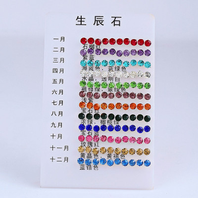 Twelve Birthstone diamond earrings earrings super bright Mini multi colour wholesale