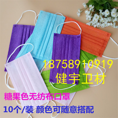 Disposable non-woven mask independently packaged candy color mask dust and haze