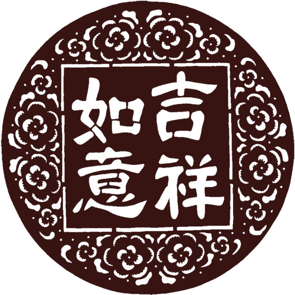 2017年新年鸡年春节手工磁性吉祥如意剪纸窗花定制