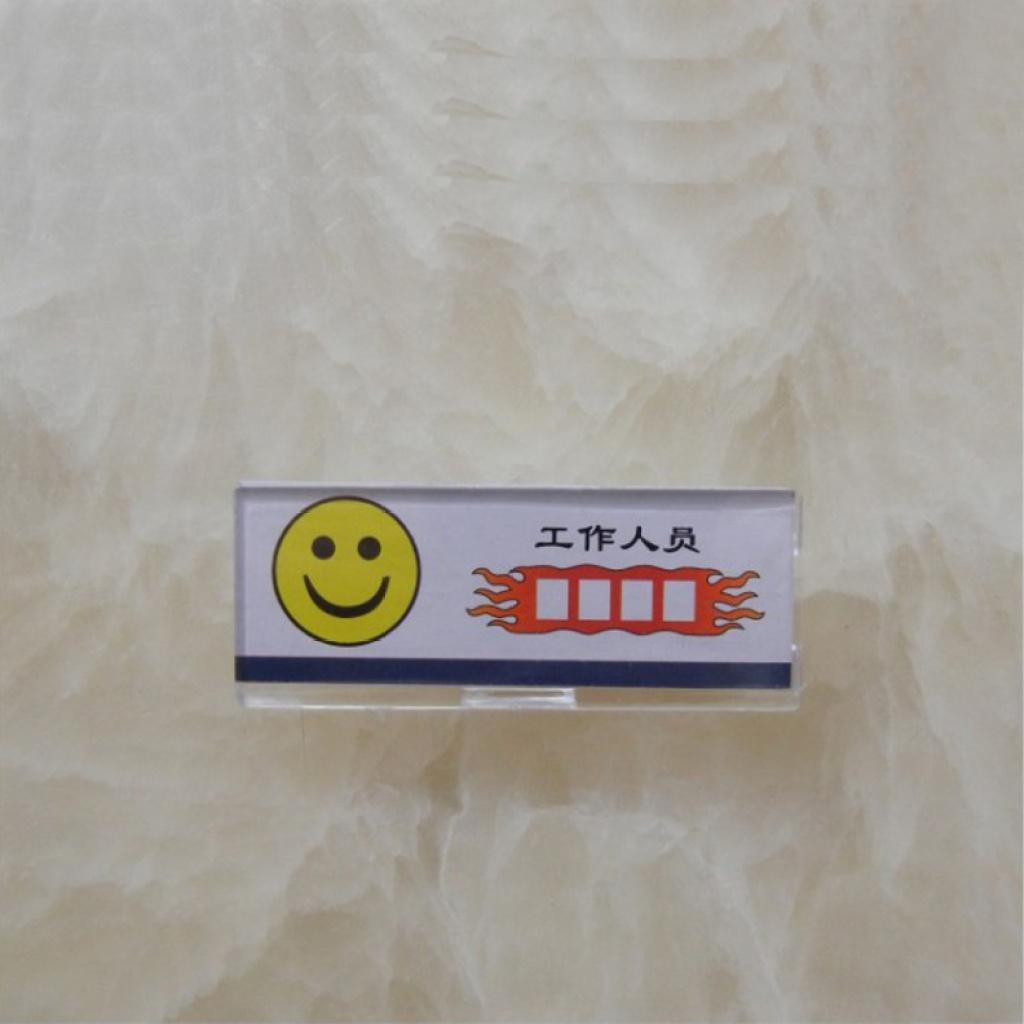 新华升亚克力有机水晶胸牌-笑脸胸卡-夹子别针双用工作牌培友