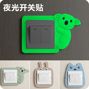 cartoon wall stickers affixed luminescent switch socket switch set of living room decorative silicone protective cover