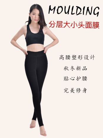 Socket layer mask one super soft pants leggings pants pressure increase warm pants
