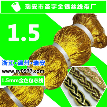 The new medium coarse gold and silver core rope round solid inlay woven without elastic gold lace Chinese knot