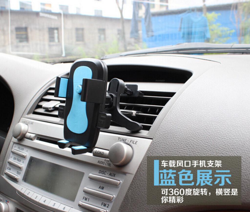 车用手机架 汽车用品 出风口手机架 汽车手机架_ 义乌