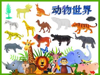 动物世界 恐龙玩具 儿童过家家玩偶侏罗纪恐龙