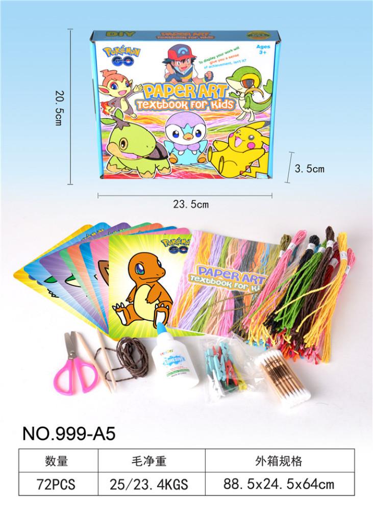 幼儿园粘绳画纸上工作室宠物小精灵皮卡丘彩盒包装手工益智diy