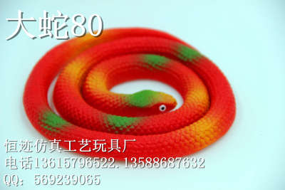 The simulation of snakes, terrorist toys, plastic toys, soft toys, Orochi 80