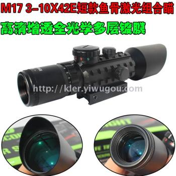 微光夜视3-10X42E短款鱼骨红激光组合瞄准镜