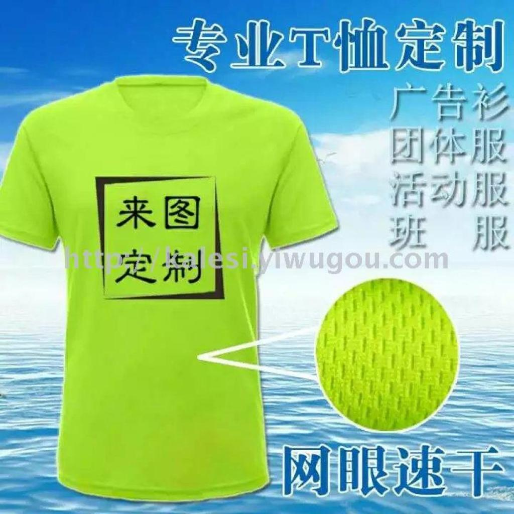 Supply Professional Custom T Shirts Mesh Fabric Quick Drying Air