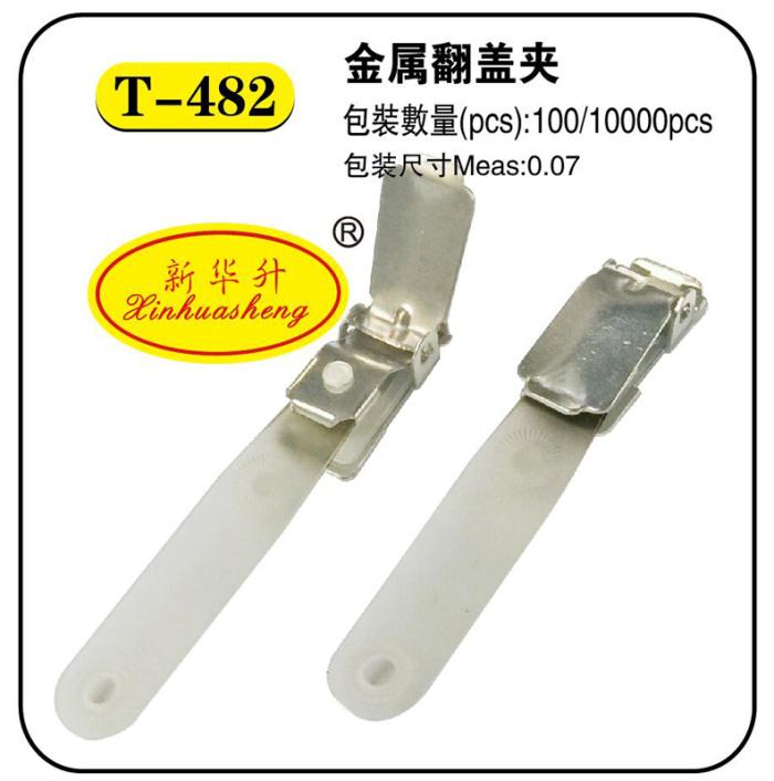 Supply Xinhua 1cm l badge metal hook lanyard strap thickened card student badge Lanyard-
