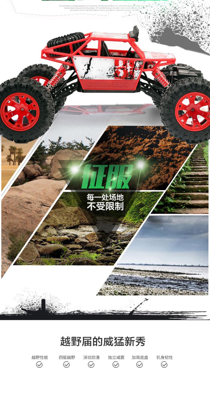 Supply Remote Control Car Off Road 4x4 Feet Climbing Car