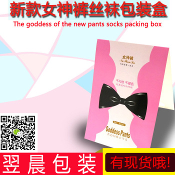 Manufacturers selling pants packaging box God Stockings Pantyhose packing bag Siamese silk pantyhose packing box