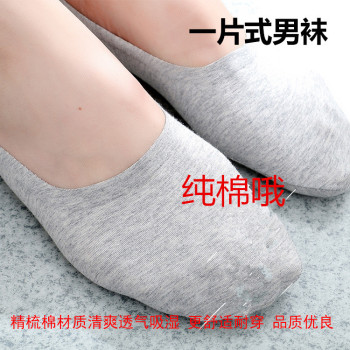 The new one-piece tide men's socks Silicone Invisible socks Mianxian