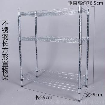 豪燕展架 不锈钢长方形置物架