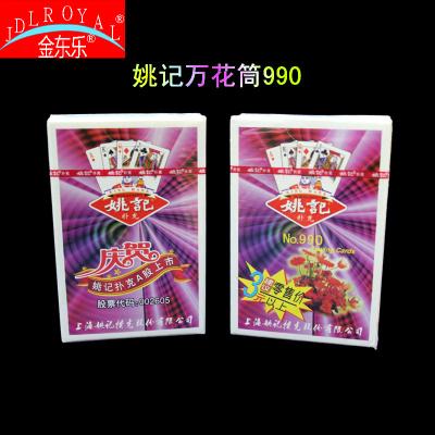 Yao Ji Pu Ke Yao Ji Yao Ji card poker magic kaleidoscope Pu Ke