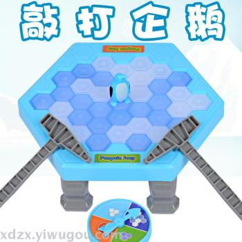 Save the ice wall broken spot Penguin Penguin hammer Toy Desktop game of parent-child interaction toys