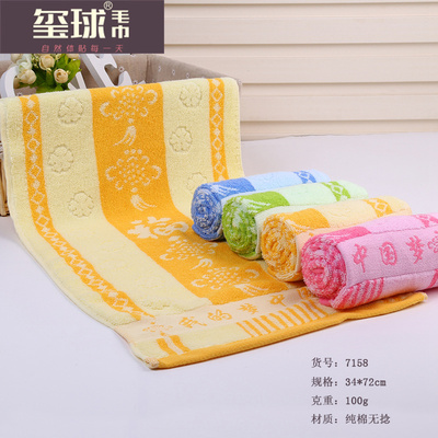 Chinese dream creative towel cotton towel soft absorbent towel Yiwu daily necessities