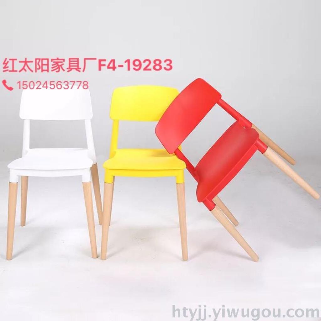 北欧新中式餐椅塑料靠背木头腿餐椅宜家美式休闲椅伊姆斯