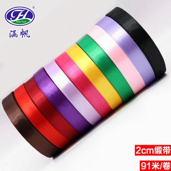 2CM Satin Ribbons Christmas Holiday Wedding Decorative Clothing Ribbons Gift Packaging Ribbons DIY Handmade Ribbons