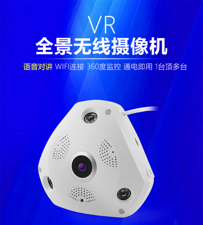 102f934367cf Panoramic VR wireless camera 3D mobile phone 360 degrees remote smart HD home  vision night vision WiFi monitoring