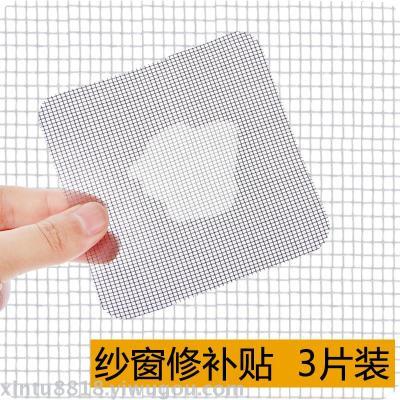 1914 Shachuang paste Shoe door repair subsidy hole hole home anti-mosquito yarn window net anti-mosqui