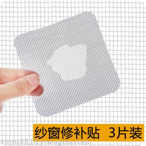 1914 Shachuang paste Shoe door repair subsidy hole hole home anti-mosquito yarn window net anti-mosqui
