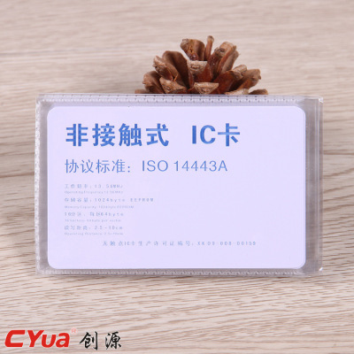 Induction IC card, wholesale sensor card, IC white card.