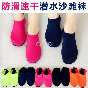 Beach socks, beach shoes, yoga socks