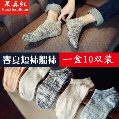 Spring and summer thin men socks low shallow mouth contact short socks deodorant socks