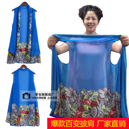 Di Baoli women's multi function shawl scarf jacket coat mother
