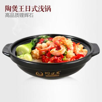 Clay pot king Japanese shallow pot rice noodle pot rice noodle casserole rice.