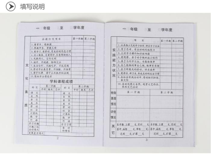报告小学册小学生报告红皮素质中学生素质v报告社会实践去手册图片