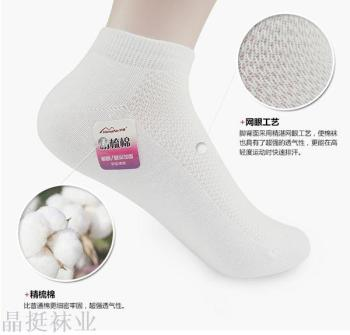 Ms. pure color mesh combed cotton cotton stealth socks female big boy socks white shoes