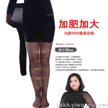 Add fat to increase the size of 200 pounds of fat anti-hook silk velvet arbitrarily cut pantyhose