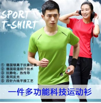 High - end silver ion quick - drying T - shirt  outdoor sportswear