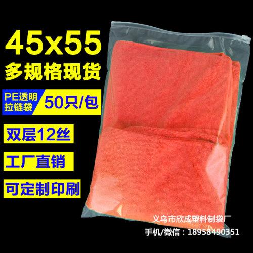 Zipper clothing packaging transparent plastic bag zipper pocket 45 * 55 admission zombie bag