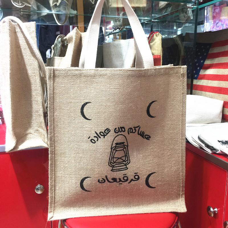 织带手提麻布斋月设计手提袋包装袋