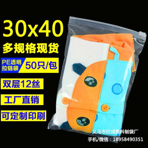 Zipper transparent plastic bag garment bag 30*40*12 silk