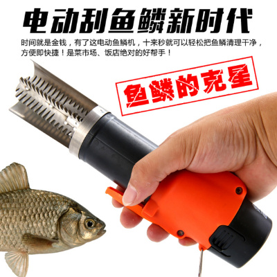 Rechargeable hand - held fish scale machine scale scales electric scraper electric scales manufacturers wholesale