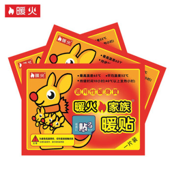 Warm paste baby stickers spontaneous heating warm up the warmth of the warmth of the warmth of the stickers