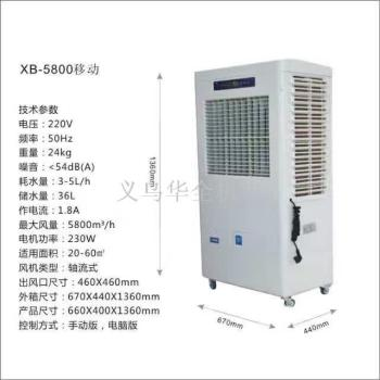 移动蒸发式冷风机,水冷风机,XB-5800移动