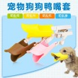 Pet supplies dog muzzle silicone beak in dog-bite-proof mask a mask called the little Queen