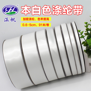 White Encryption Polyester Ribbon Gift Packing Wedding Decorative Christmas Crafts Ribbons Clothing Accessories