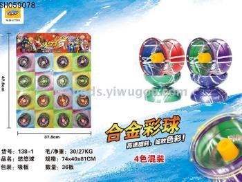 Metal alloy yo-yo yo ball yo yo ball children's educational toys yo-yo