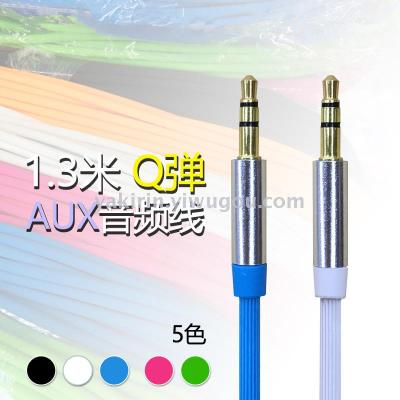 Q 1.3mm line audio cable 3.5mm male to public on the record car audio cable metal shell